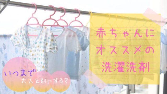 ベビー服の洗濯洗剤