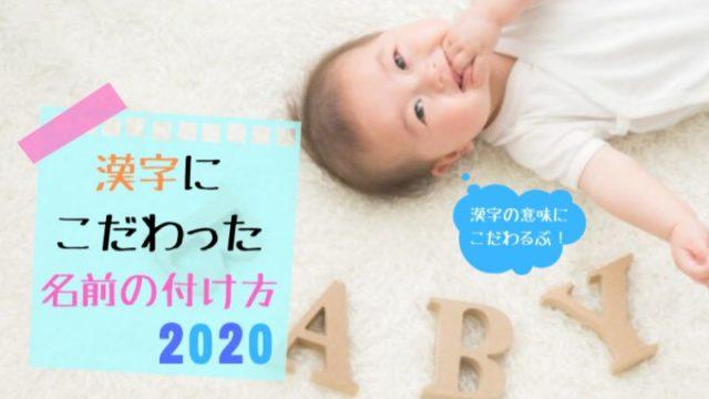 漢字にこだわった名前男の子女の子2020