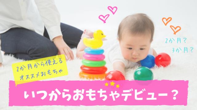 赤ちゃんのおもちゃはいつから?