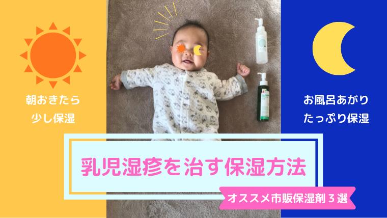 乳児湿疹を治すおすすめ市販保湿剤